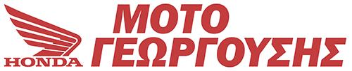 Honda Moto ΓΕΩΡΓΟΥΣΗΣ